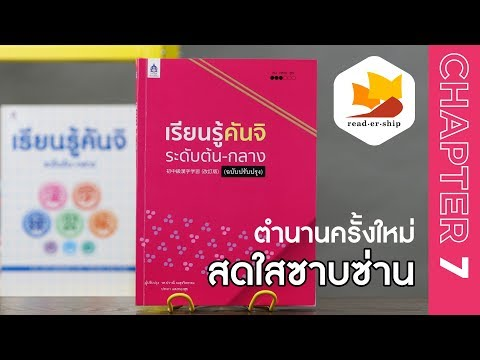 readership | chapter 7 | เรียนรู้คันจิ ระดับต้น-กลาง (ฉบับปรับปรุง)