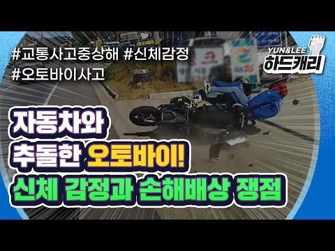 교통사고로 중상해를 입은 오토바이 운전자…손해배상금 18억 판결!