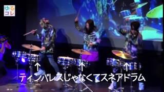 【ゆるコレ】藤井隆、椿鬼奴、RGによる謎のドラムパフォーマンスに注目