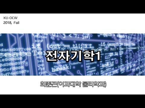 [KUOCW] 최준곤 전자기학I (2018.11.01)