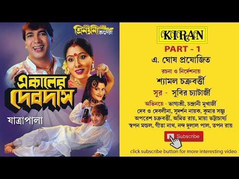 Video JATRA PALA   E KALER DEBDAS PART 1 OF 2   SHYAMAL CHAKROBORTY . BHAGYASREE   KIRAN download in MP3, 3GP, MP4, WEBM, AVI, FLV January 2017