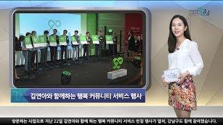 2019년 4월 넷째주 강남구 종합뉴스