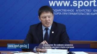 К.Аманкулов: Вся реформа направлена на поднятие массового спорта в регионах