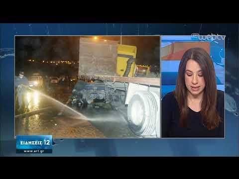 Ραγδαία επιδείνωση του καιρού -Στα «λευκά» η Δ. Μακεδονία-Αναλυτική πρόγνωση  | 05/02/2020 | ΕΡΤ