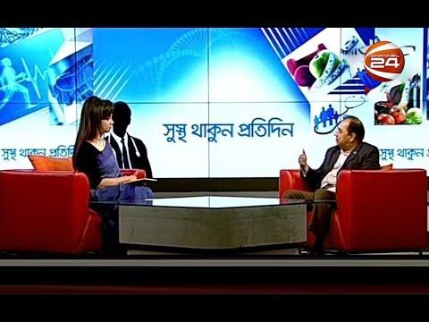 করোনা এবং হার্টের সমস্যা ও করণীয় | সুস্থ থাকুন প্রতিদিন | 23 May 2020