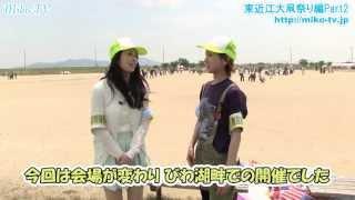 映像で湖国の魅力伝え隊Miko-TV 東近江大凧まつり編 Part2