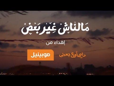 أغنية  موبينيل دايما مع بعض رمضان 2013 -- Mobinil Ramadan 2013 Dayman Ma3 Ba3d (видео)