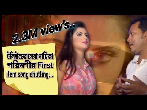 Porimoni Item Song.  Shutting Item Song Bangladeshisuperstar Porimoni First Item Dance