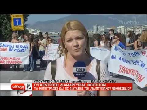 Συγκέντρωση διαμαρτυρίας φοιτητών στο υπ. Παιδείας | 25/10/2019 | ΕΡΤ