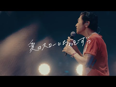 , title : 'サザンオールスターズ – 愛はスローにちょっとずつ(Full ver.)'