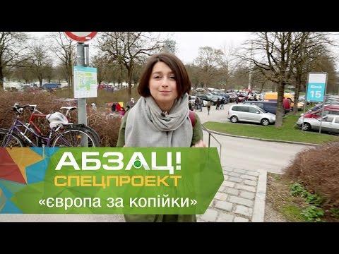 Мюнхен: сувениры и музеи за евро. Европа за копейки 6 серия - Абзац - 25.04.2017 - DomaVideo.Ru