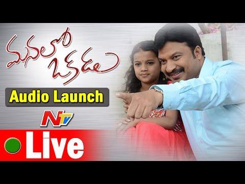 Manalo Okkadu Audio Launch – Live -RP Patnaik, Sai Kumar, Anitha