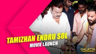 Tamizhan Endru Sol Movie Launch Kollywood News 24/11/2015 Tamil Cinema Online