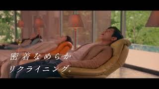 カリモク「 ザ・ファースト 密着リクライニング編」