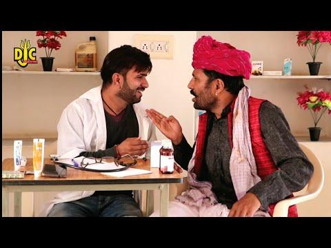 देशी डॉक्टर अंग्रेजी इलाज मरीज मारवाड़ी | BaluChoudhary comedy DJC FILM'S AND MUSIC
