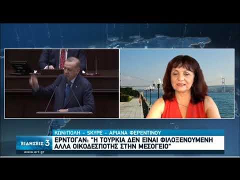 Ερντογάν: Η Τουρκία είναι οικοδεσπότης και όχι μουσαφίρης στην Μεσόγειο   28/09/2020   ΕΡΤ