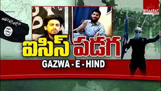 ISIS to Target India | Gazwa E Hind | Republic channel sting operation | Bhaarattoday
