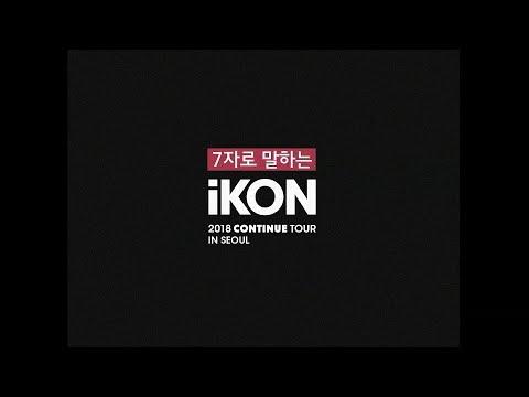 iKON – 'CONTINUE TOUR' TEASER #3