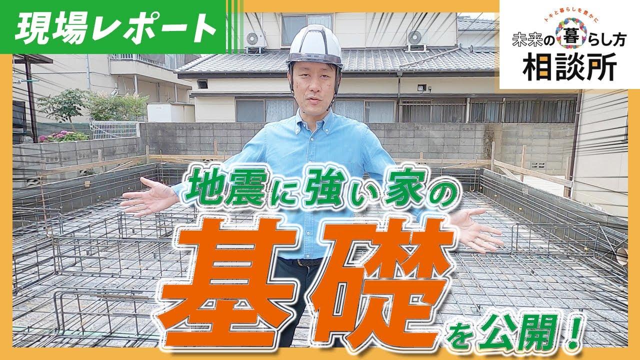 地震に強い家の基礎を公開!