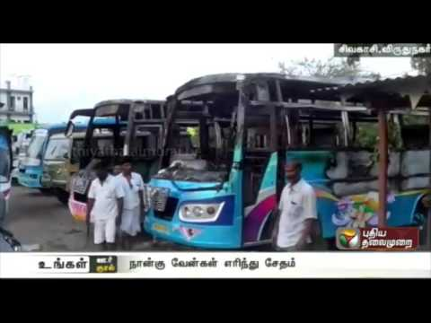 Four-mini-vans-destroyed-in-fire-at-Sivakasi