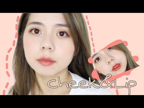 近期爱爆的唇膏腮红搭配 | FAVORITE BLUSH & LIP COLLECTION видео
