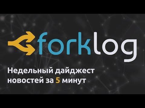 КриптоПАНОРАМА 11–18 сентября 🗞новости криптовалют ■ крипторынка ■ криптобирж ■ майнинга - DomaVideo.Ru