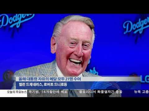 빈 스컬리, 압둘 자바 자유의 메달 수상 11.16.16 KBS America News