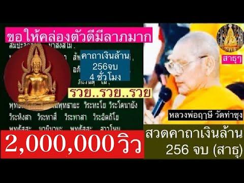 สวด คาถาเงินล้าน 256 จบ (4 ชั่วโมง) โดย..พระสงฆ์วัดท่าซุง (วัดหลวงพ่อฤาษีฯ) -สาธุ คล่องตัวเรื่องลาภ-