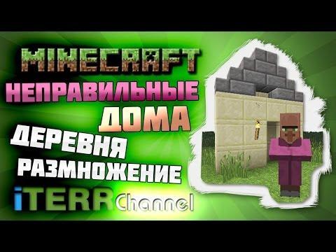 Minecraft. Неправильные дома, деревня, размножение.