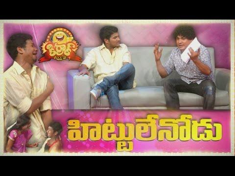 Hittulenodu – Mukku Avinash, Raju, Nagi | Kirrak Comedy Show – E77