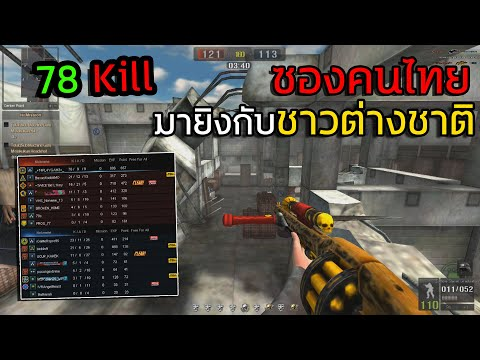 [PB] ซองคนไทยไปยิงซองกับชาวต่างชาติ!!