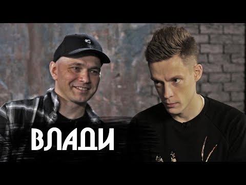 Влади – Большое Интервью у Юрия Дудя