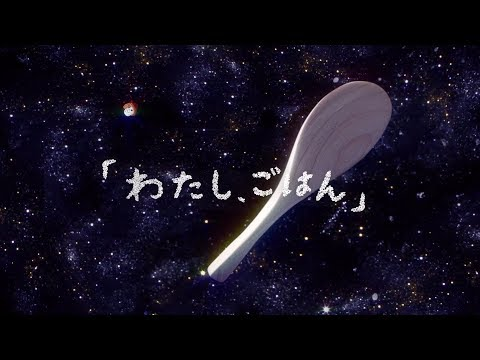 , title : 'DJみそしるとMCごはん 『わたし、ごはん r.t.m. SHINCO(スチャダラパー)』'