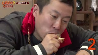 Video New Journey to the West 2 제13화. 위대한 한 입! 삼국지 퀴즈 (14화에 계속) 160419 EP.2 MP3, 3GP, MP4, WEBM, AVI, FLV Juni 2018