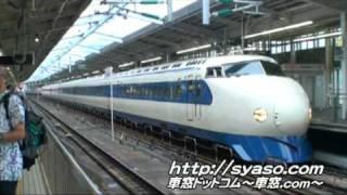 山陽新幹線 こだま 0系