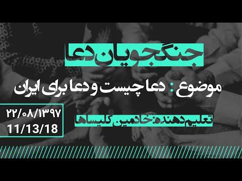 دعای خادمین ایران برای ایران