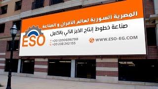 ورشة عمل المصرية السورية لعالم الأفران و الصناعة