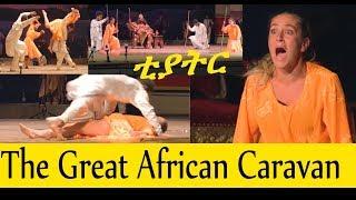 The Great African Caravan/New Theatre/ [2019] ቲያትር