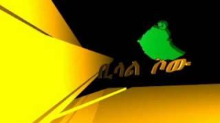 Bilal show Amharic 1