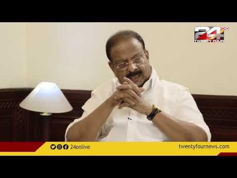 നിലപാട് പറഞ്ഞ് കെ സുധാകരൻ | Special Interview With K  Sudhakaran | Part 1 | 24 News