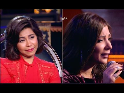 بالفيديو- أصالة تُبكي شيرين بهذه الأغنية