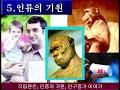 01 왜 창조인가_김명현교수