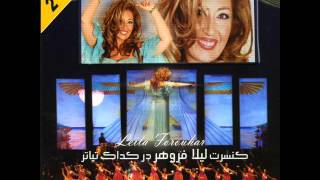 Leila Forouhar -Ghadima (Live in Concert)