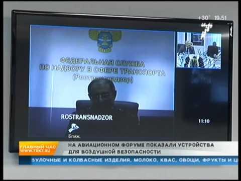 Слет профессионалов авиационной безопасности в Красноярске