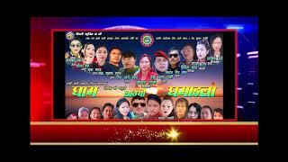 Hamro Madi Aawaj Rolpa Online Rodhi Ghar - Purn Magar & Durga Magar