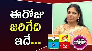 తెలంగాణలో ఖచ్చితంగా రేపు జరిగేది ఇదే Who Will Likely To Form The Govt In Telangana Elections