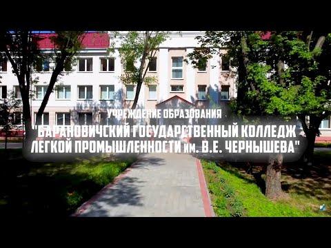 """""""БГКЛП им. В.Е. Чернышева""""."""