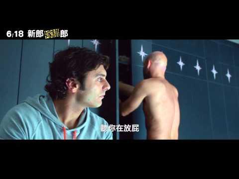 《新郎嫁錯郎》中文正式預告