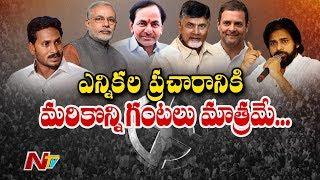 తెలుగు రాష్ట్రాల్లో నేటితో ముగియనున్న ఎన్నికల ప్రచారం | Elections 2019