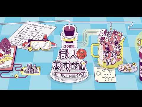 YS-養職實驗室開箱公測
